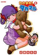 【6-10セット】たかまれ! タカマル(ビームコミックス)