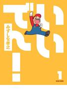 【全1-4セット】いいでん!(ビームコミックス)