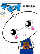 【全1-6セット】テラオ The next generation machine(ビームコミックス)
