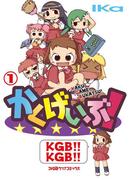 【全1-2セット】かくげいぶ!(ファミ通クリアコミックス)