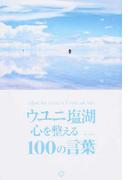 ウユニ塩湖心を整える100の言葉