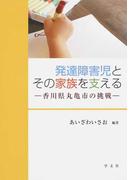 発達障害児とその家族を支える 香川県丸亀市の挑戦