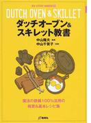 ダッチオーブン&スキレット教書 魔法の鉄鍋100%活用の極意&基本レシピ集 (NEW OUTDOOR HANDBOOK)