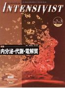 インテンシヴィスト Vol.7No.3(2015) 特集・内分泌・代謝・電解質