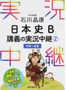 石川晶康日本史B講義の実況中継 2 中世〜近世