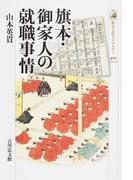 旗本・御家人の就職事情 (歴史文化ライブラリー)
