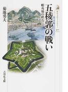 五稜郭の戦い 蝦夷地の終焉 (歴史文化ライブラリー)