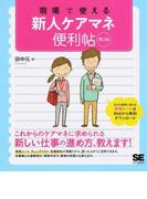 現場で使える新人ケアマネ便利帖 第2版