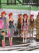 アート/ファッションの芸術家たち 21世紀の創造と融合