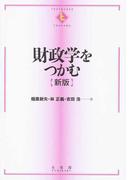 財政学をつかむ 新版 (TEXTBOOKS TSUKAMU)