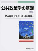 公共政策学の基礎 新版 (有斐閣ブックス)
