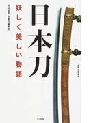 日本刀 妖しく美しい物語