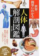 世界一簡単にわかる人体解剖図鑑 素晴らしく精密で驚異の働きをする人体のすべて