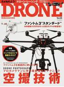 DRONE MAGAZINE Vol.01 空撮技術 (TOWN MOOK)(TOWN MOOK)