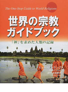 世界の宗教ガイドブック 「神」を求めた人類の記録