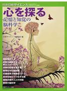心を探る 記憶と知覚の脳科学 (別冊日経サイエンス)