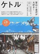 ケトル VOL.26(2015August) 特集:富山と金沢が大好き!