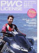 PWC LICENSE 水上オートバイ免許ガイド 特殊小型船舶操縦士 2015−2016 (KAZIムック)(KAZIムック)