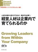 経営人材は企業内で育てられるのか(DIAMOND ハーバード・ビジネス・レビュー論文)