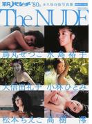 平凡パンチ'80s永久保存版写真集The NUDE