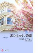 恋の冷めない距離(シルエット・スペシャル・エディション)
