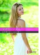 デイジー・メイ【ハーレクインSP文庫版】(ハーレクインSP文庫)
