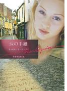 涙の手紙【ハーレクイン文庫版】(ハーレクイン文庫)
