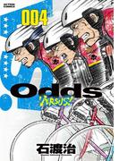 Odds VS! : 4(アクションコミックス)