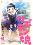サボテンの娘 3(アクションコミックス)
