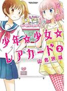 少年☆少女☆レアカード : 2(アクションコミックス)