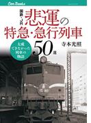 国鉄・JR 悲運の特急・急行列車50選(JTBキャンブックス)