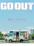 【期間限定価格】OUTDOOR STYLE GO OUT 2015年9月号 Vol.71(GO OUT)