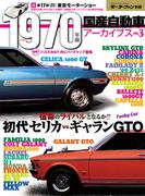 国産自動車アーカイブVol.3 1970年編(すべてシリーズ)