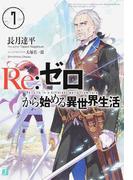 Re:ゼロから始める異世界生活 7 (MF文庫J)(MF文庫J)