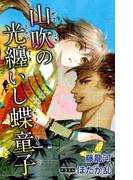 【全1-4セット】小説花丸 山吹の光纏いし蝶童子(小説花丸)