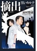 【全1-3セット】黒いカルテ(静山社文庫)