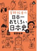 【全1-2セット】菅野祐孝の日本一おもしろい日本史(静山社文庫)