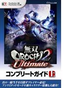 【全1-2セット】無双OROCHI2 Ultimate コンプリートガイド