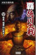 【全1-2セット】覇 徳川大戦(歴史群像新書)