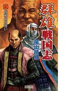 【全1-4セット】群雄戦国志(歴史群像新書)