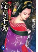 【全1-2セット】二代目鼠小僧・佐吉(学研M文庫)
