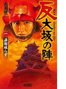 【全1-4セット】反 大坂の陣(歴史群像新書)
