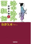 【全1-2セット】洛中洛外画狂伝 狩野永徳(学研M文庫)