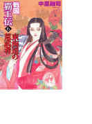 【6-10セット】戦国覇王伝(歴史群像新書)