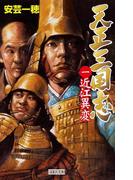 【全1-3セット】天正三国志(歴史群像新書)