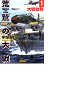 【全1-5セット】荒鷲の大戦(歴史群像新書)