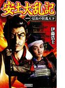 【全1-2セット】安土大乱記(歴史群像新書)