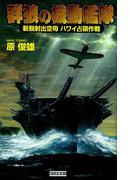 【全1-3セット】群狼の機動艦隊(歴史群像新書)
