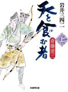 【全1-2セット】天を食む者 斎藤道三(学研M文庫)