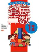 【1-5セット】マンガでわかる小学生の発展算数